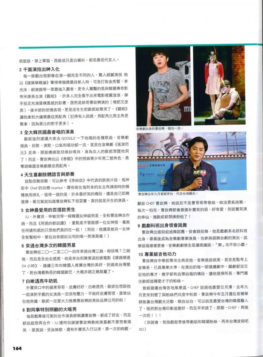 台湾雑誌3
