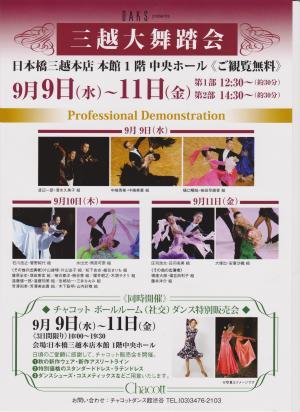 Mitsukoshi+Flyer+300_convert_20150822225711.jpg
