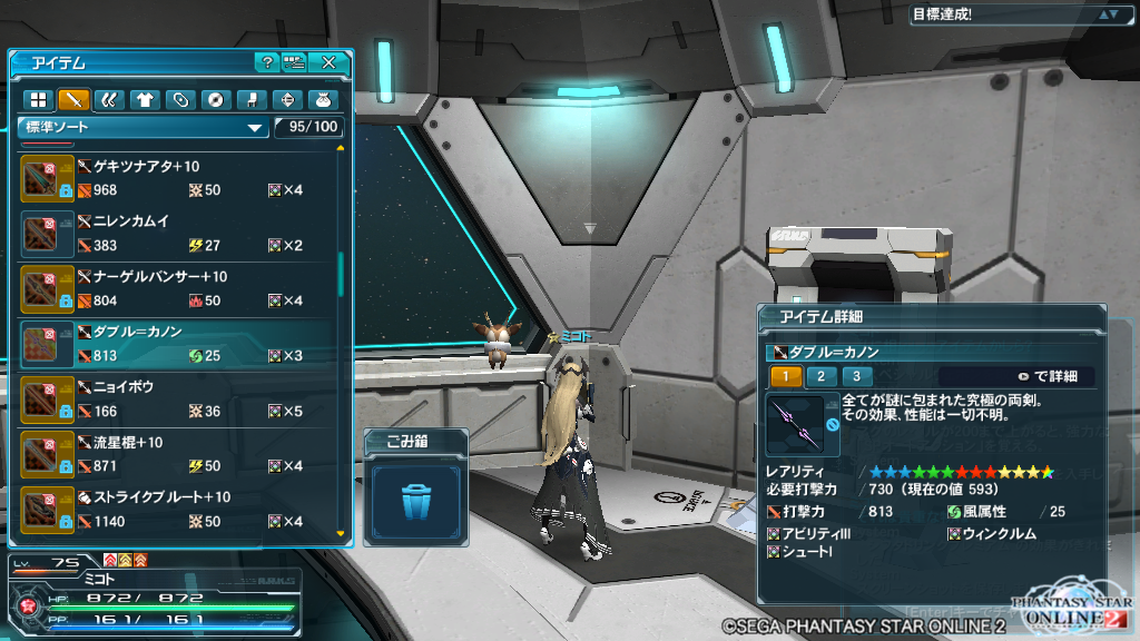 pso20150822_234637_001.png