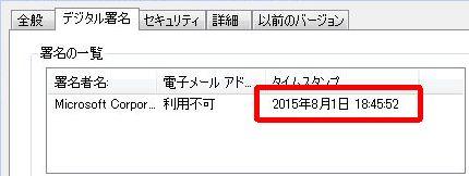 KB3078601_ok2.jpg