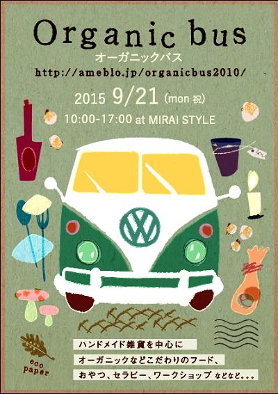 高崎オーガニックバスイベント
