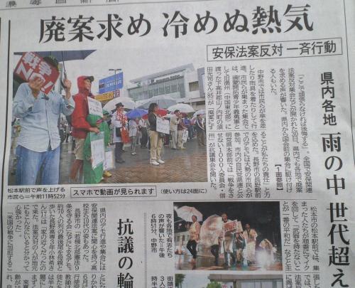 翌日の新聞(27.8.30)