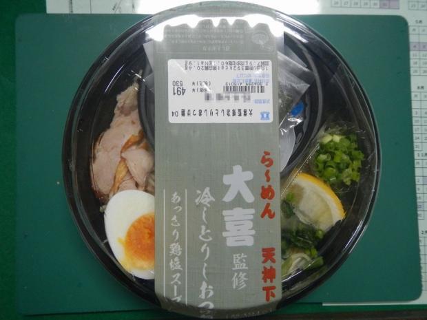 冷やしとりしおつけ麺@ローソン (1)