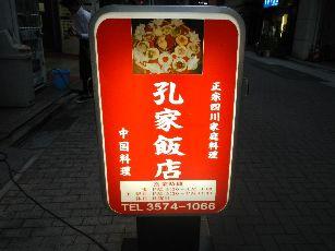 孔家飯店 (1)