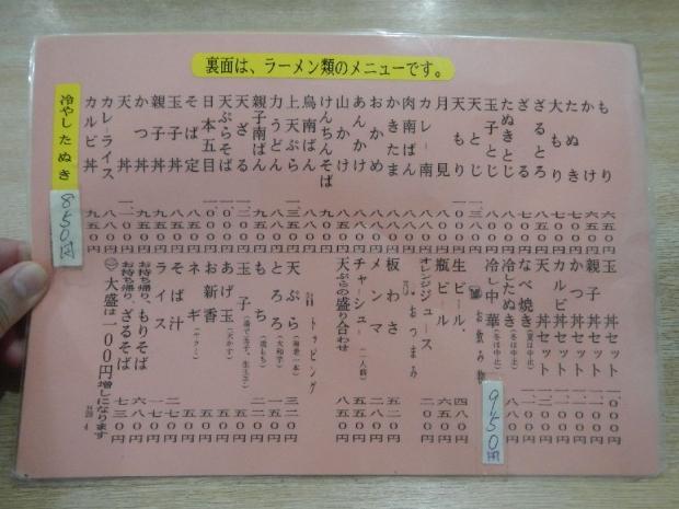 大黒庵8-16 (5)