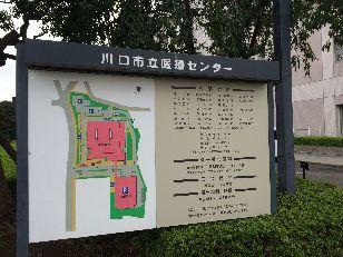 川口医療センター (3)