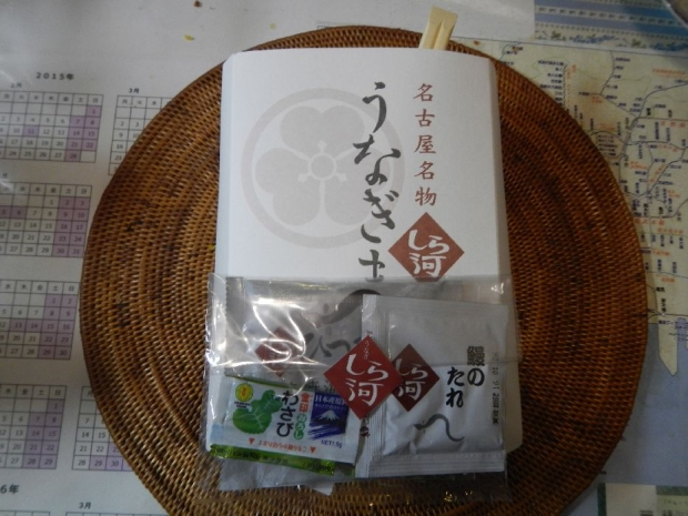 ウナギひつまぶし (1)