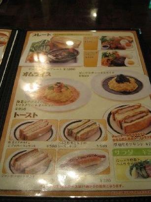 星野珈琲店@名古屋 (2)