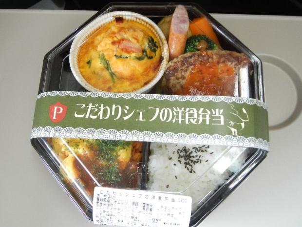 ぱんこの台所 (3)