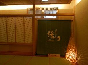 一日目お風呂@ゆめつづり (1)