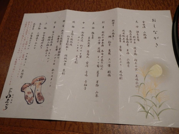 ゆめつづり夕食 (1)