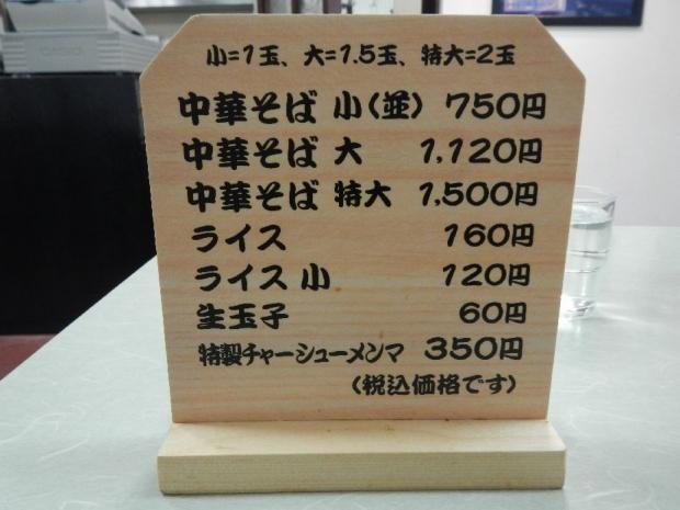 大喜@富山駅 (3)