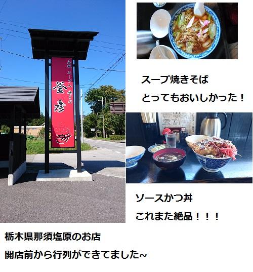 まるちゃん2015092901