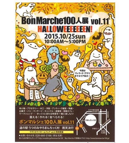BonMarche100人展
