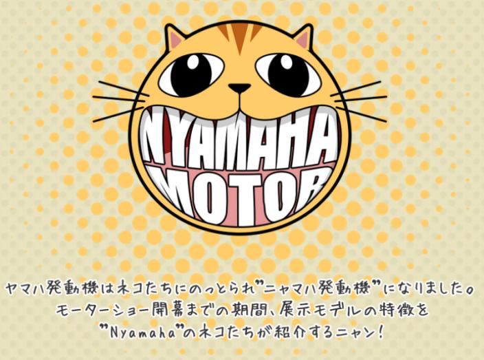 nyamaha_jp.png