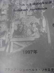フランツ・シューベルト・ソサエティ