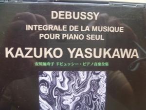 安川加寿子 ドビュッシー・ピアノ音楽全集