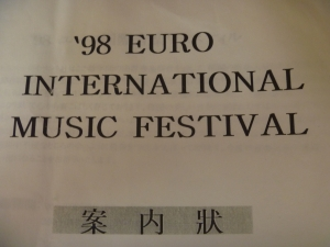 '98 EURO INTERNATIONAL MUSIC FESTIVAL