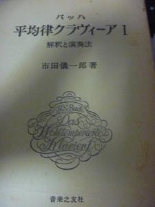 市田儀一郎著バッハ平均律解釈と演奏法