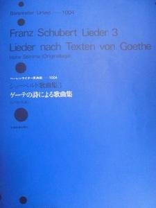 シューベルト「ゲーテの詩による歌曲集」ベーレンライター版