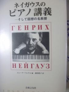 ネイガウスのピアノ講義(エレーナ・リヒテル編)