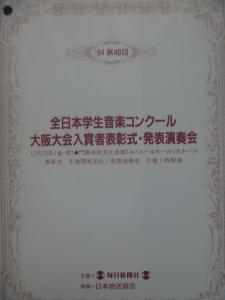 第48回全日本学生音楽コンクール大阪大会入賞者発表演奏会