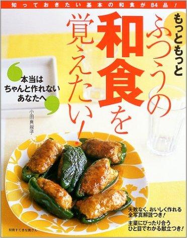 もっともっとふつうの和食