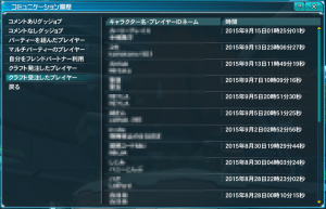 pso20150915_013256_003.png