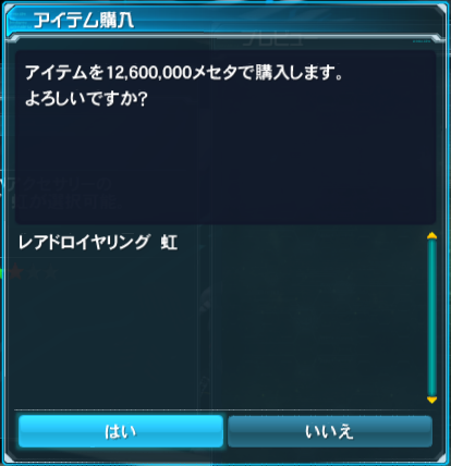 pso20150919_204700_001.png