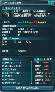 pso20150920_092321_033.png
