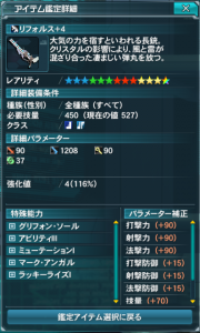 pso20150921_233409_156.png