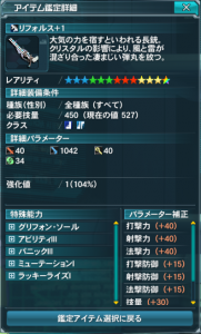 pso20150922_215111_193.png