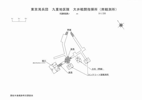 大井戦闘指揮所南観測所縮小