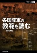 Milisen38_Kyohan_RGB2.jpg