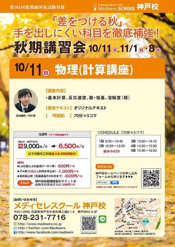秋期講習会(神戸校)-1