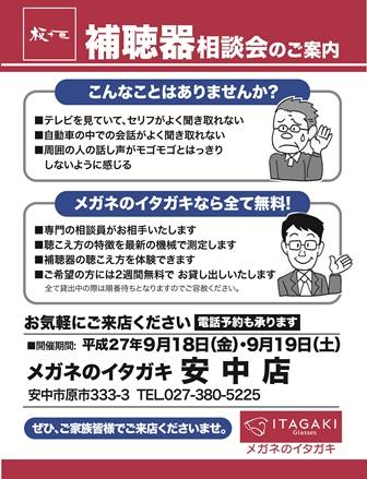 安中店 補聴器相談会