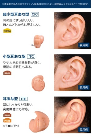 補聴器 耳あな型