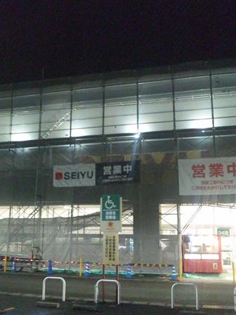 工事中2 伊勢崎西友楽市店