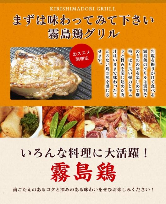kirishima-chicken_13.jpg