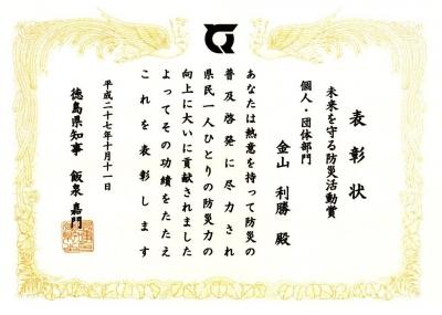 271011kanayama2