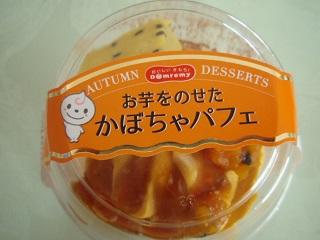 芋かぼちゃ