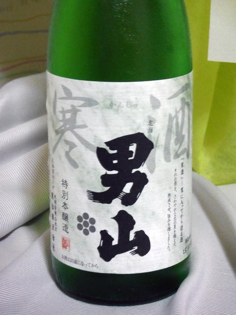 男山・特別本醸造「寒酒」