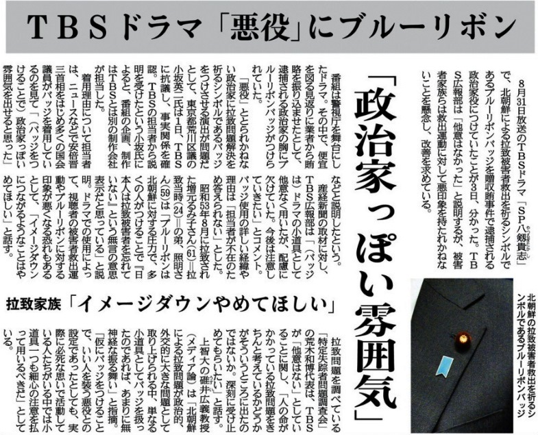 9月4日 産経 TBSドラマで