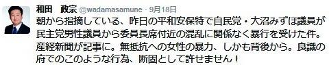 9月18日 次世代の党 和田正宗参議院議員ツイート