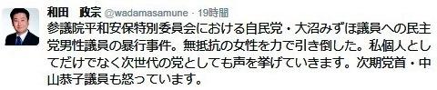 9月19日 次世代の党 和田正宗参議院議員ツイート