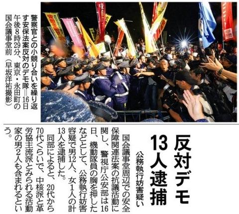 9月17日 産経 反対デモで逮捕