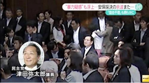 9月21日 FNN 暴力疑惑02