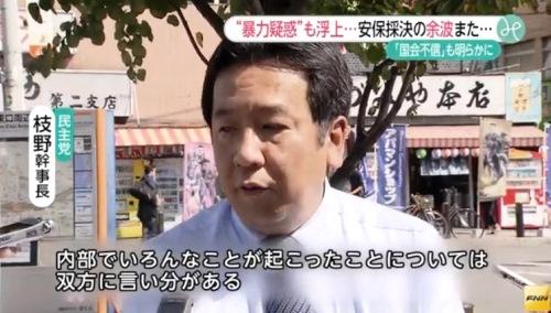 9月21日 FNN 枝野氏の発言