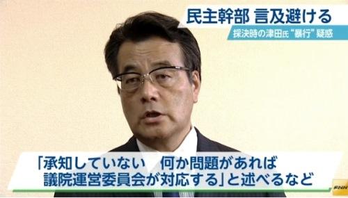 9月21日 FNN 岡田代表「承知していない」