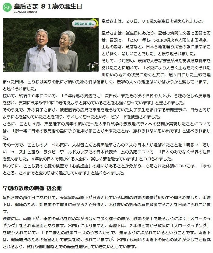 10月20日 NHK 皇后さま81歳に